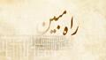 [06 Jan 2015] راہ مبین - آداب تلاوت - Clear Path - Rahe Mubeen - Urdu
