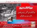 اے آر وائی نیوز : راولپنڈی: جشن میلاد پر حملہ - Urdu