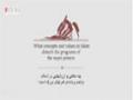 از بیت رهبری به قلب آمریکا/ قرآن و دیگر هیچ... - Farsi