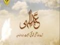 [07] [Documentary] Abad e Ilahi - آیت اللہ بہجت - عبدِ الہی - Urdu