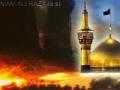 Aey meray Maula Raza as - Mir Hassan Mir - Urdu