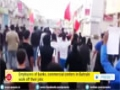 [11 Feb 2015] Bahrain to go on nationwide strike - English