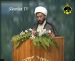 Imam Mahdi - An Introduction - Part 2 - English