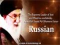 Сообщение аятоллы Хаменеи молодежи в Европе и Северной - Russian