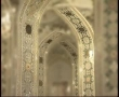 The Razavi Treasure - Documentary on Imam Reza A.S - English