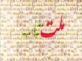 ملت حماسه | اهواز - Farsi