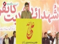 [Shuhada-e-wilayat Conference] Tarana : Br. Murtaza Mehmood - 18 October 2014 - Urdu