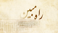 [03 March 2015] راہ مبین - آداب تلاوت - Clear Path - Rahe Mubeen - Urdu
