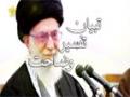 تبیان و تفسیر - Syed Ali Khamenei - Farsi Sub Urdu