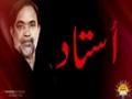 [Short Clip] وصیت شہید استاد سبط جعفر زیدی - Urdu