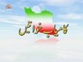 [07 April 2015] Successful Iranian Women | کامیاب ایرانی خواتین - Urdu