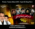 Promo: Tarana Album 2015 : Syed Ali Deep Rizvi - Urdu