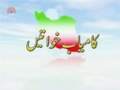 [08 April 2015] Successful Iranian Women | کامیاب ایرانی خواتین - Urdu