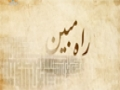 [14 April 2015] راہ مبین - آداب تلاوت - Clear Path - Rahe Mubeen - Urdu