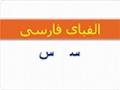 [02] Learn Farsi فارسی سیکھئے - Urdu