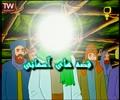 [15] نوزاد نورانی - قصه های آسمانی - Farsi
