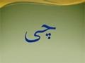 [08] Learn Farsi فارسی سیکھئے - Urdu