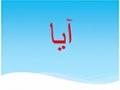 [10] Learn Farsi فارسی سیکھئے - Urdu