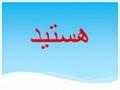 [11] Learn Farsi فارسی سیکھئے - Urdu