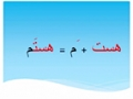 [12] Learn Farsi فارسی سیکھئے - Urdu