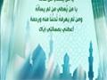 دعاء يا من أرجوه لكل خير - الشيخ عبد الحي آل قمبر - Arabic