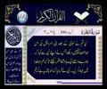 [002c] Quran - Surah Al-Baqarah (Part 3) - Arabic with Urdu Translation