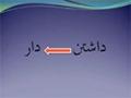 [18] Learn Farsi فارسی سیکھئے - Urdu
