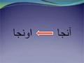 [19] Learn Farsi فارسی سیکھئے - Urdu