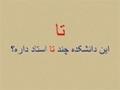 [20] Learn Farsi فارسی سیکھئے - Urdu