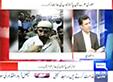 Reason of imam e kaba visit in pakistan analysis by Haroon Rasheed-Urdu