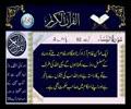 [004b] Quran - Surah Al Nisa (Part 2) - Arabic with Urdu Audio Translation