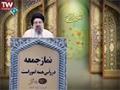 [18 ordibehesht 1394] Tehran Friday Prayers حجت الاسلام خاتمی - خطبہ نماز جمعہ - Farsi