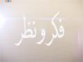 [08 May 2014] Fikaro Nazar | اسلامو فوبیا - Urdu