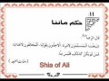 Shia of Ali -11 and 12 of 40 Ahadith - Arabic Urdu