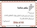 Shia of Ali -11 and 12 of 40 Ahadith - Arabic Urdu