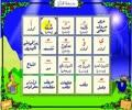 [04] Madrasa e Quran - Zamma Pesh - Urdu