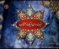 [01 June 2015] Aik Din Aik Kitaab | اردو کتب - Urdu
