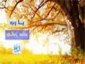 مناجات يا رب | حامد زماني - Farsi