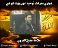 Clip-Hamari Marifat Touheed Abhi Bhot Kam Hai | Allama Aqeel Ul Gharavi - Urdu