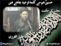 [Clip] Hussain(A.S) Hum Say Kalma e Touheed Chahtay Hain | Allama Aqeel Ul Gharavi - Urdu