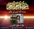Bismiallah Kehny Ki Taqid - Allama Aqeel-ul-Gharvi - Urdu