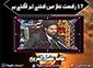 [Clip] 17 rakat namaz mai kitni dair lagti ha - Maulana aqeel gharwi - Urdu