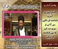 ہر چیز میذان حق میں تولی جائے گی ۔ مولانا عقیل الغروی Urdu