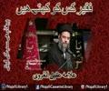 Faqeer Kis Ko Kahtay Hain | Allama Aqeel Ul Gharvi - Urdu