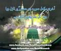 Allama Aqeel ul Gharvi - Rasool (saww) Per Nazil Hone Wali Akhri Surah - Urdu