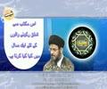 Maulana Aqeel ul Gharvi -  - Urdu