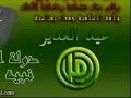 Youm Al Ghadeer Nasheed - Arabic