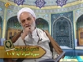 تفسیر سوره مبارکه اسراء آیات - حجت الاسلام قرائتی - Farsi