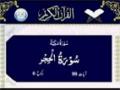 [015] Quran - Surah Hijr - Arabic With Urdu Audio Translation