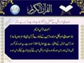 [016] Quran - Surah Nehl - Arabic With Urdu Audio Translation